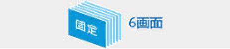 マンション・アパート向け(集合住宅用)インターホンシステム「パトモ」の6画面録画(固定画面)