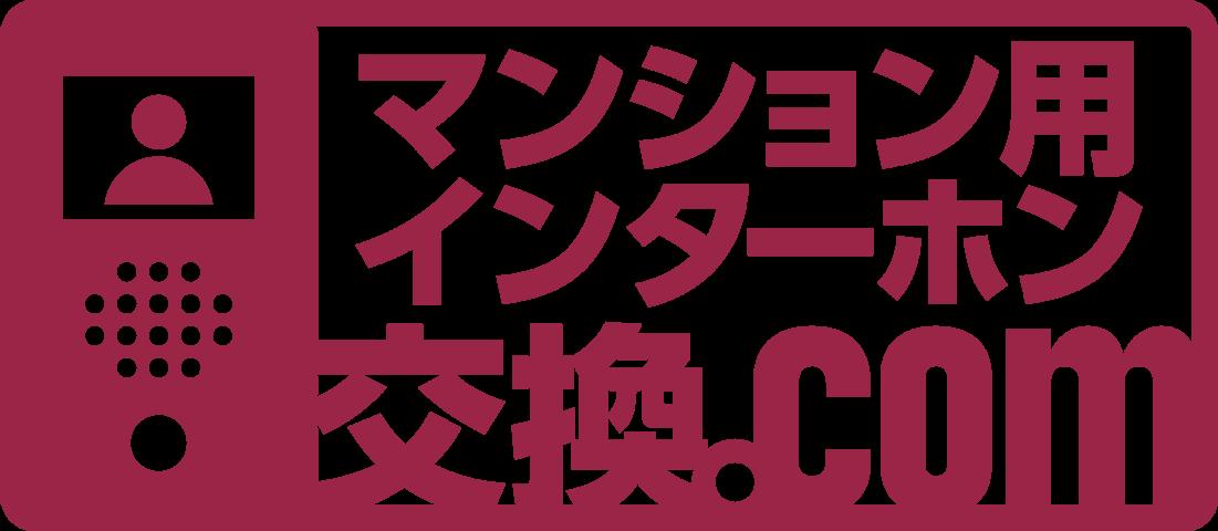 マンション用インターホン交換.com