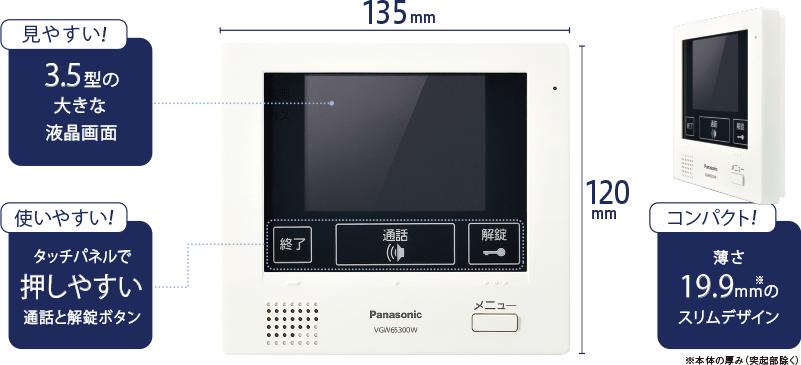 パナソニック製・小規模マンション向けインターホン「ウィンディアキューブ」のコンパクトデザイン